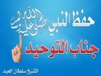 حفظ النبي صلى الله عليه وسلم جناب التوحيد