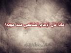 ماذا قال الإمام الشافعي عند قرب أجلة