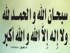 فضل سبحان الله والحمد الله ولا إله إلا الله والله أكبر