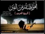 المواطنة زمن الفتن ( الربيع العربي ) مع تعليق المفتي