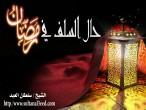 حال السلف في رمضان